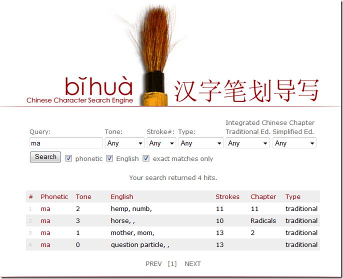 bihua-mandarin-stroke-order-integrated-chinese