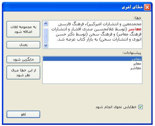 download office 2010 proofing tools