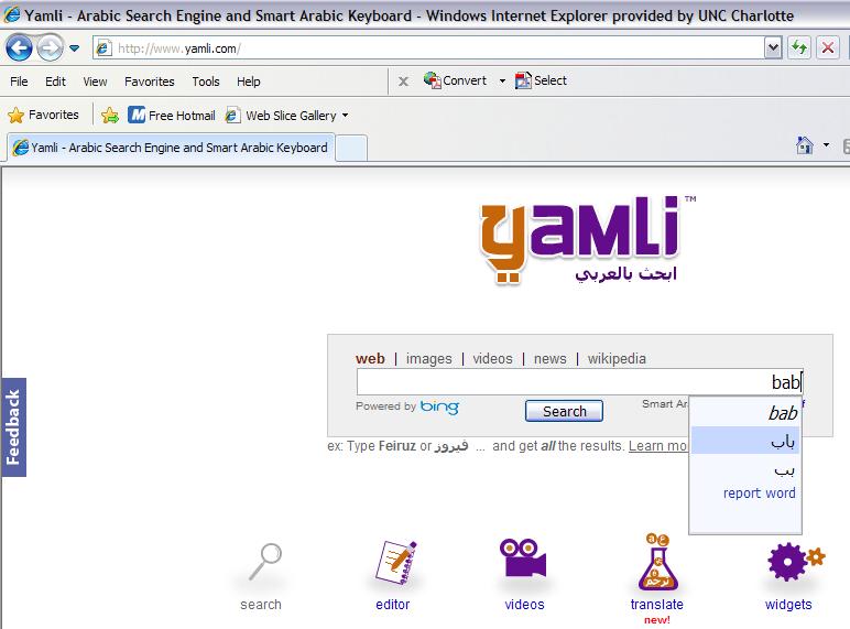 google smart arabic keyboard