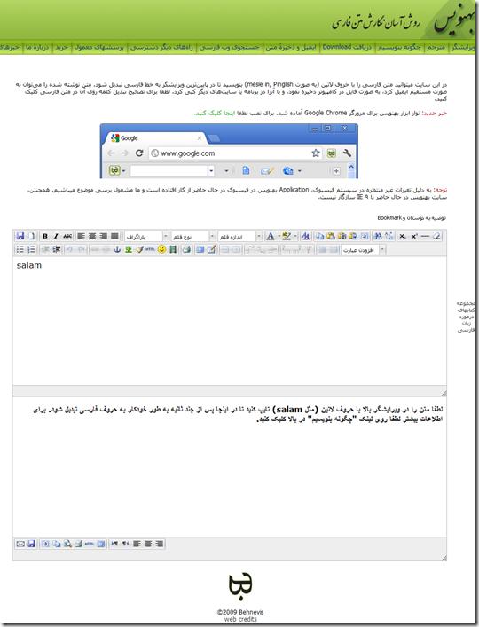 Behnevis- easy farsi transliteration (pinglish) editor