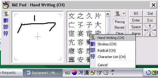 How to use a drawing tablet and Windows XP writing pad IME to write