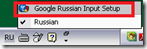 google-russian-ime1